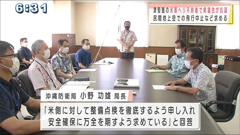 沖縄県議会が津堅島米軍ヘリ不時着で防衛局などに抗議