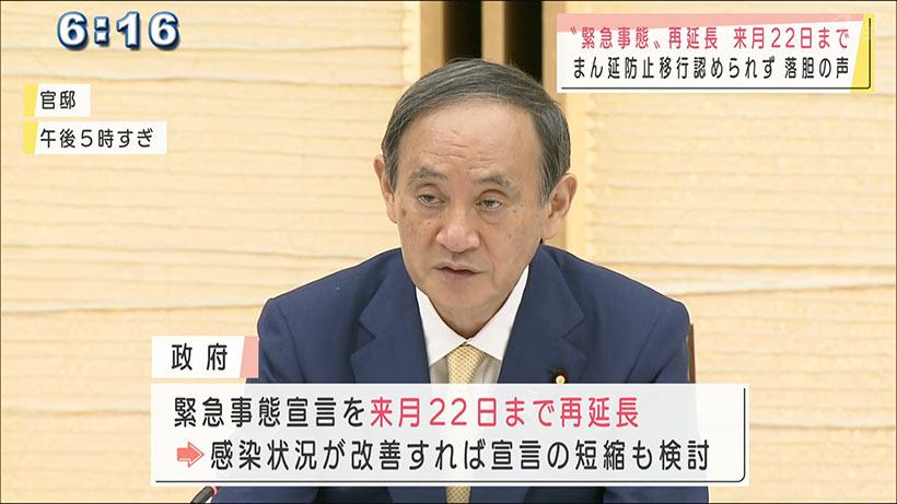 沖縄の緊急事態宣言「再延長」決定 来月22日まで