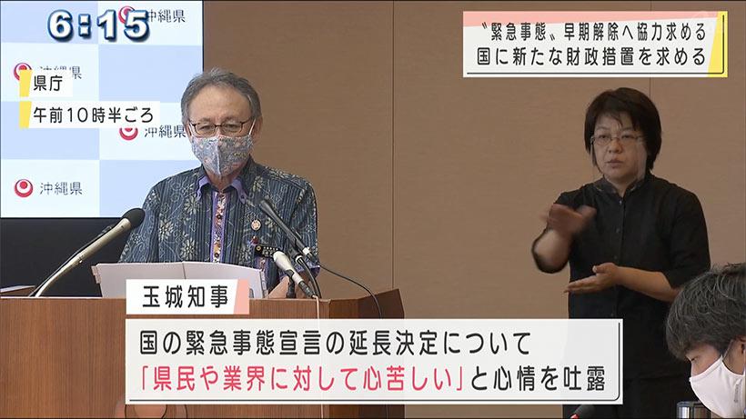 玉城沖縄県知事 宣言の「早期解除」に協力求める
