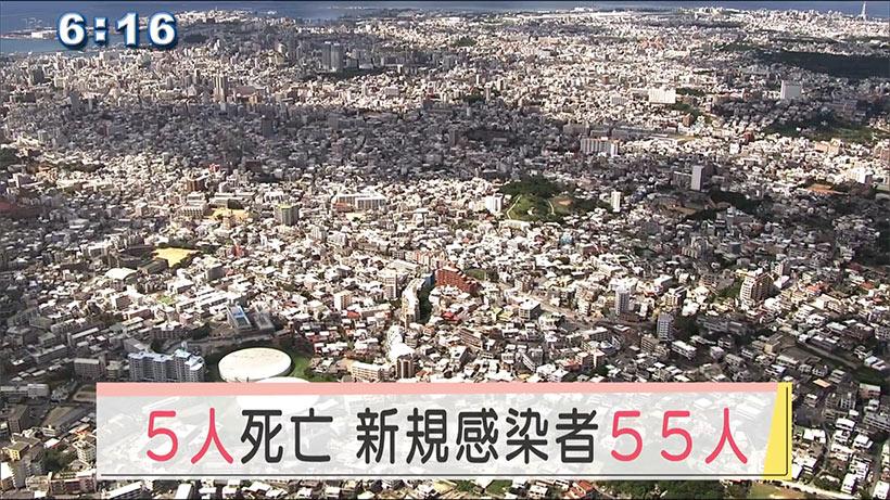 沖縄県で新型コロナ新たに5人死亡55人感染