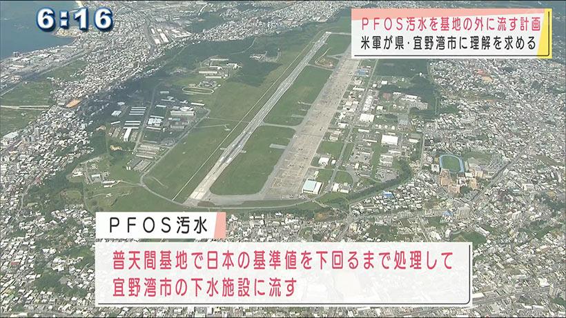 PFOS汚水の基地外放出 米軍が県・宜野湾市に理解求める