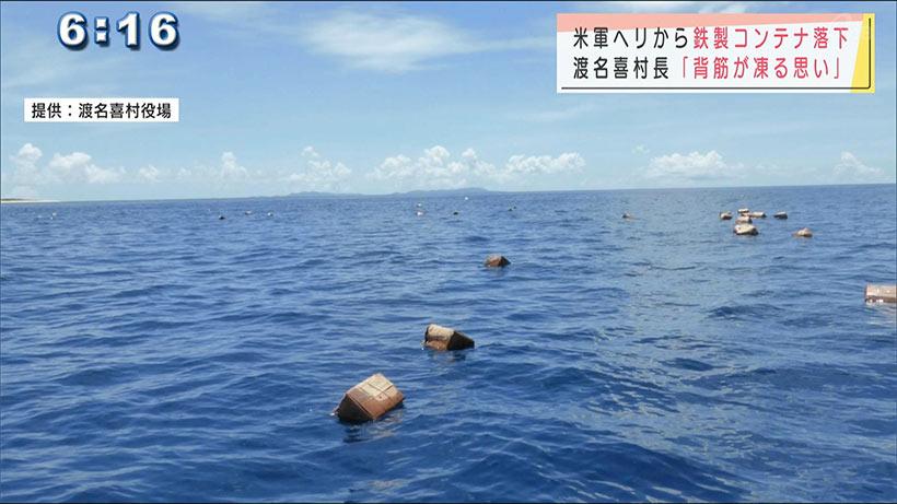 米軍ヘリが鉄製コンテナを渡名喜島沖に落下させる
