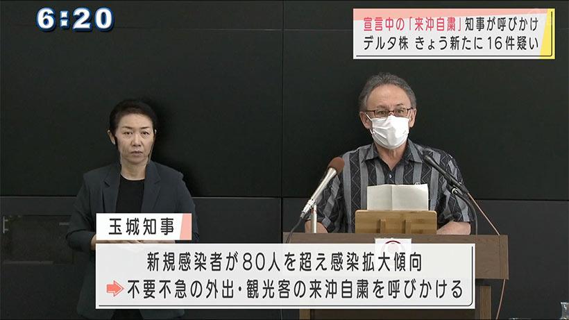 玉城沖縄県知事が来県自粛を呼びかけ 県内で新型コロナ感染拡大の兆し
