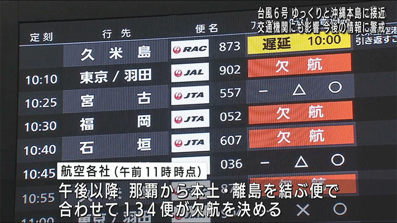 台風6号が本島に接近