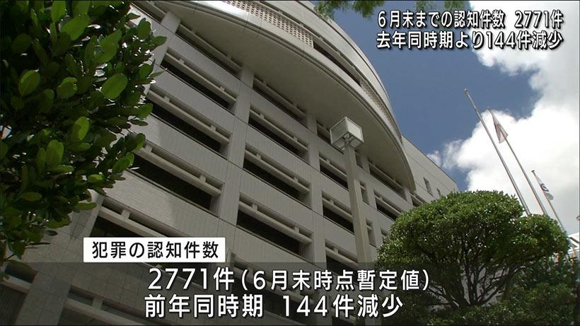 今年6月までの沖縄県内の犯罪認知件数は前年より減少
