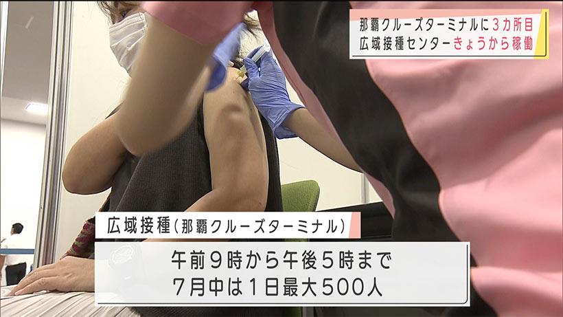沖縄県が設置3つ目の広域接種センターで運用始まる