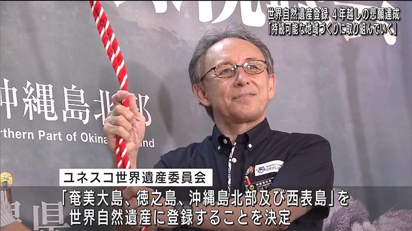 「沖縄・奄美」世界自然遺産に正式決定