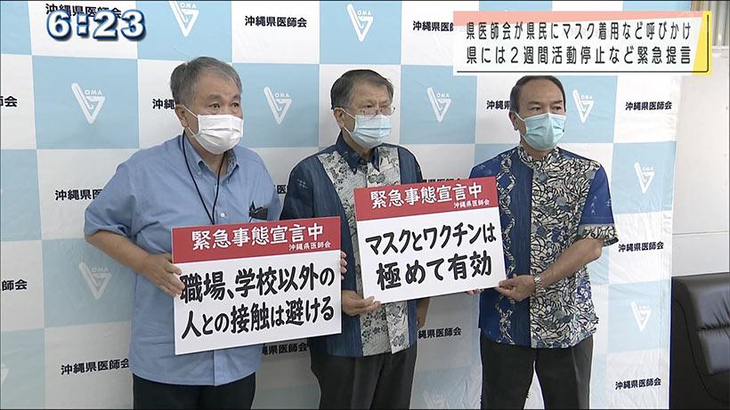 沖縄県医師会 県民へワクチン接種をするよう呼びかけ