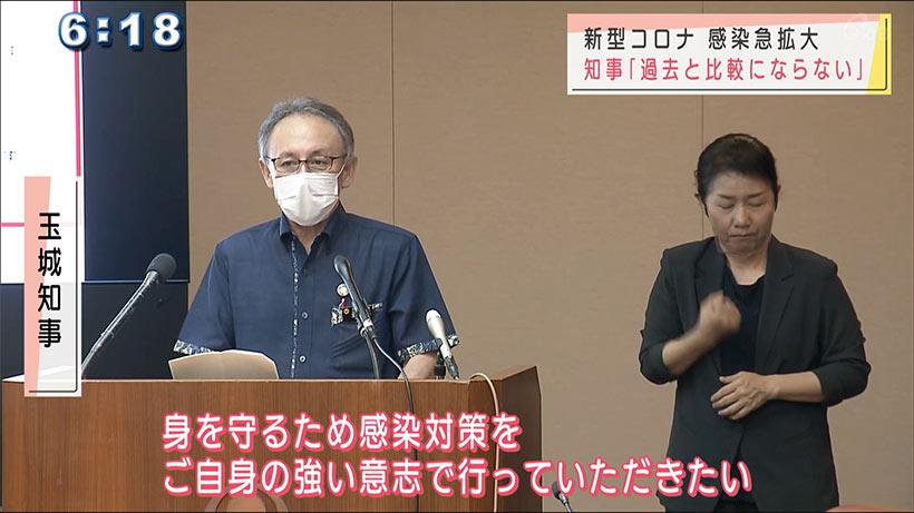 沖縄の感染状況 玉城知事「過去と比較にならない」
