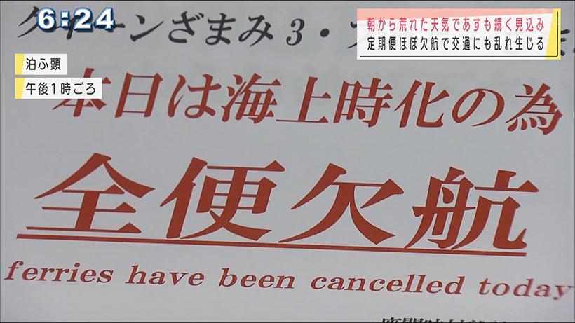 沖縄では朝から天気大荒れ 交通にも乱れ