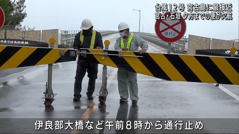 台風12号 宮古島に最接近