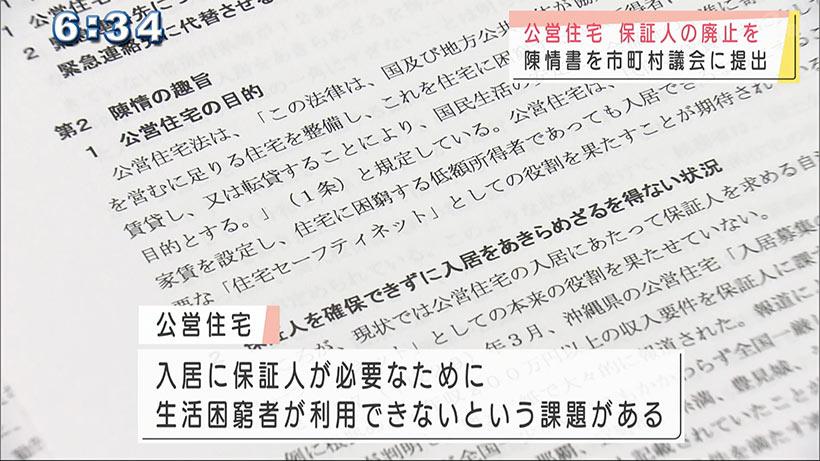 県司法書士会が公営住宅入居の「保証人」不要求める陳情書を提出