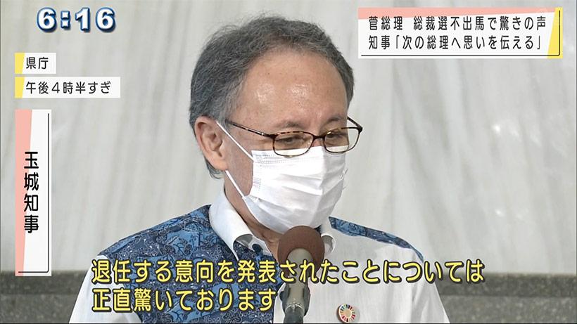 菅総理 自民党総裁選への不出馬を表明 県内の反応