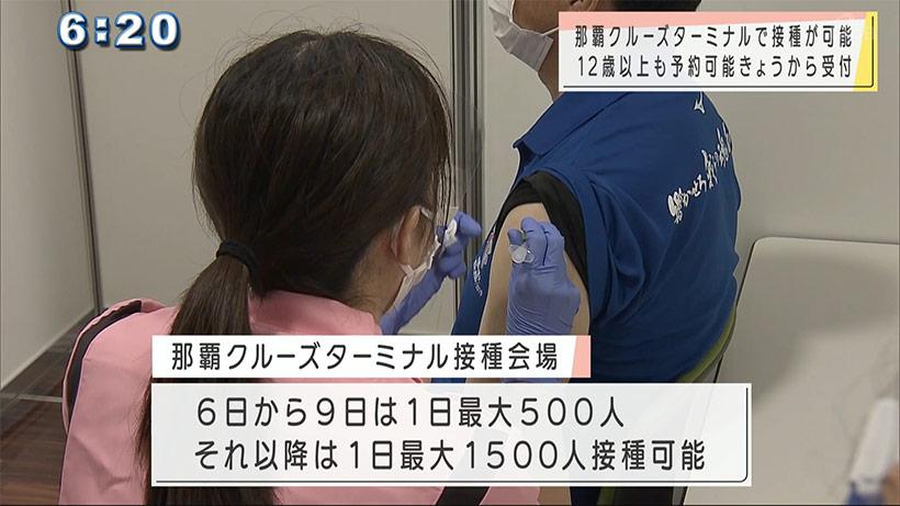 クルーズターミナル6日から一般県民向けのワクチン接種開始