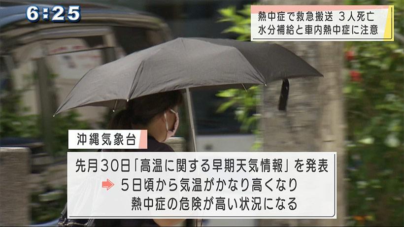 熱中症に注意を 県内3人死亡