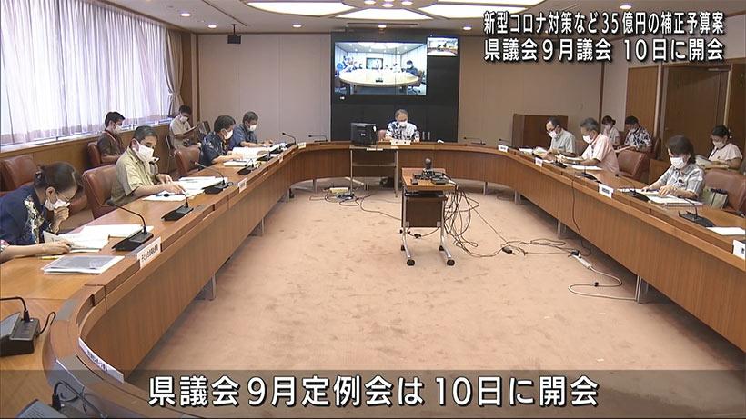 沖縄 県議会9月定例会に35億円の補正予算案を計上