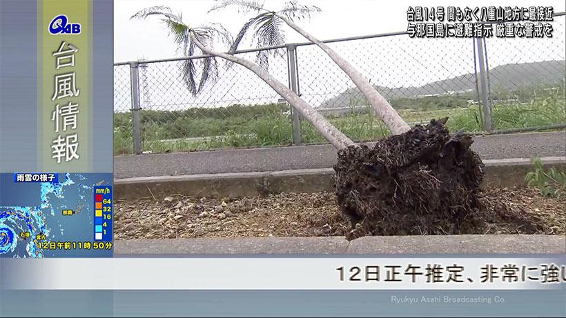 9月12日 石垣島 台風状況