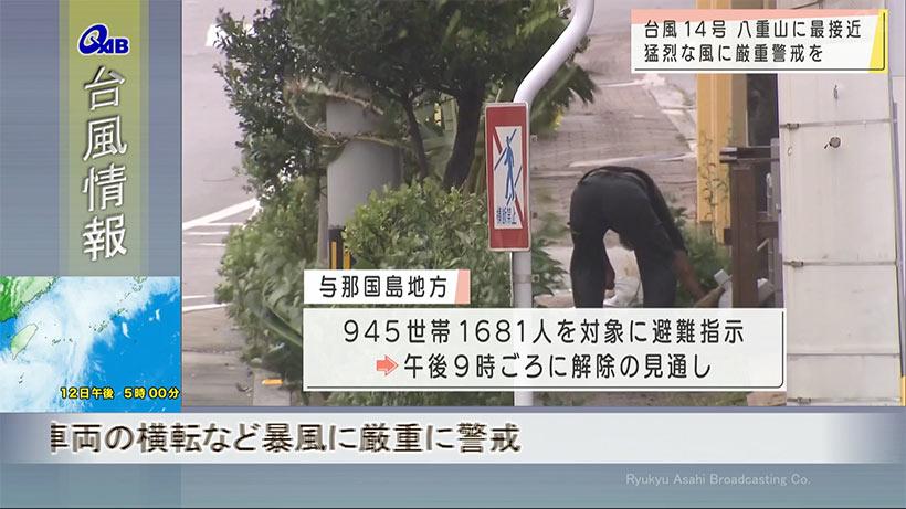 非常に強い台風14号 八重山に最接近(午後5時現在)