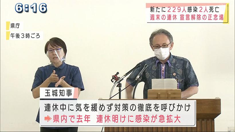 「緊急事態」解除へ正念場 玉城沖縄県知事「連休で気を緩めないで」