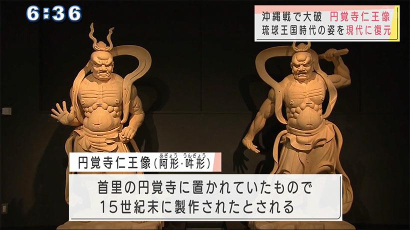 琉球王国時代の姿を復元 沖縄戦で大破した円覚寺仁王像
