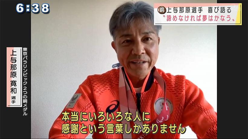 東京パラで銅メダル2つ 上与那原選手「いろんな人に感謝」