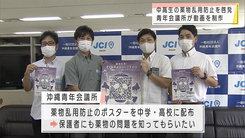 青年会議所が中高生の薬物乱用防止動画を制作