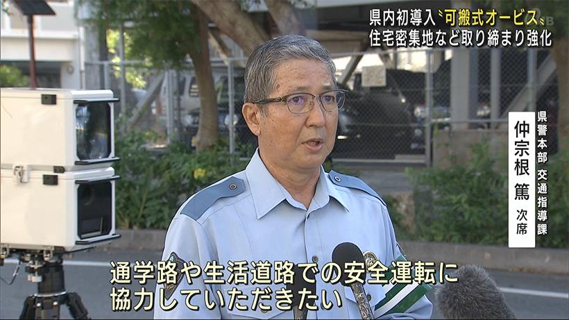 沖縄で初導入「可搬式オービス」で取り締まり