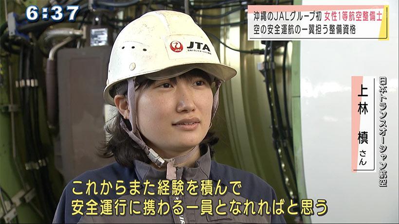 JTA初の女性一等航空整備士