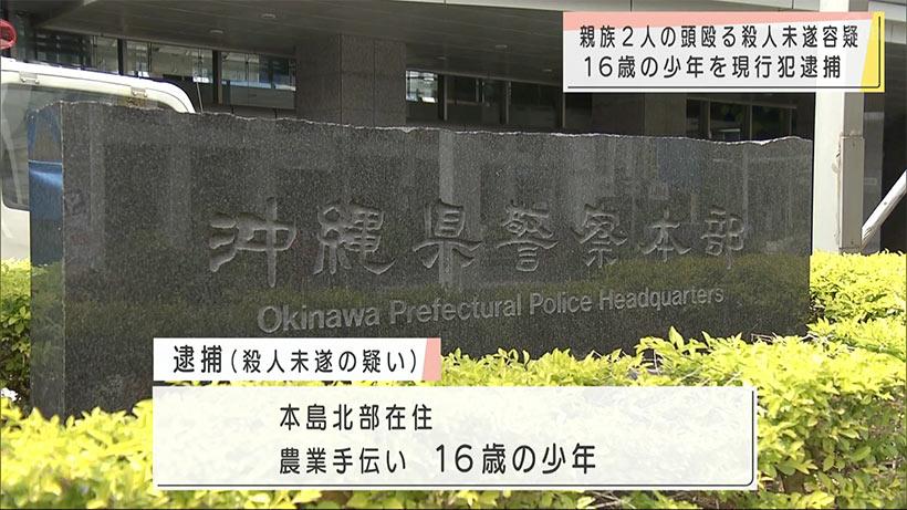 本島北部で16歳の少年が殺人未遂