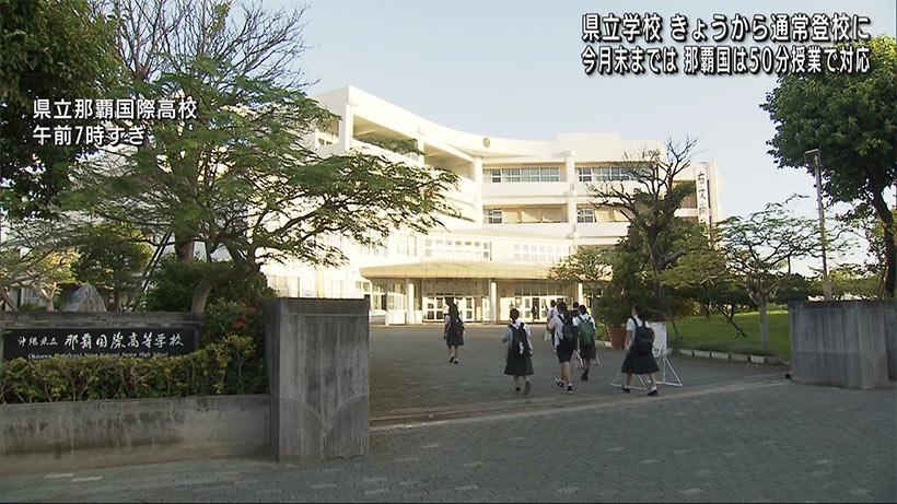 きょうから県立学校は通常登校