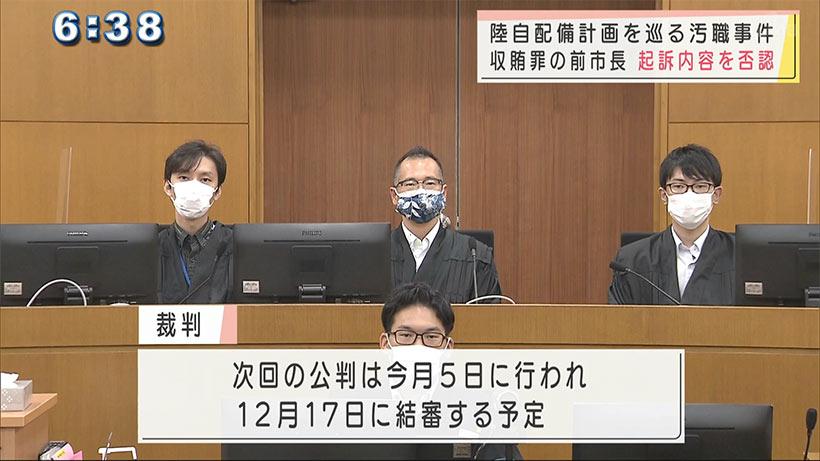 宮古島前市長・下地敏彦被告 初公判で起訴内容否認