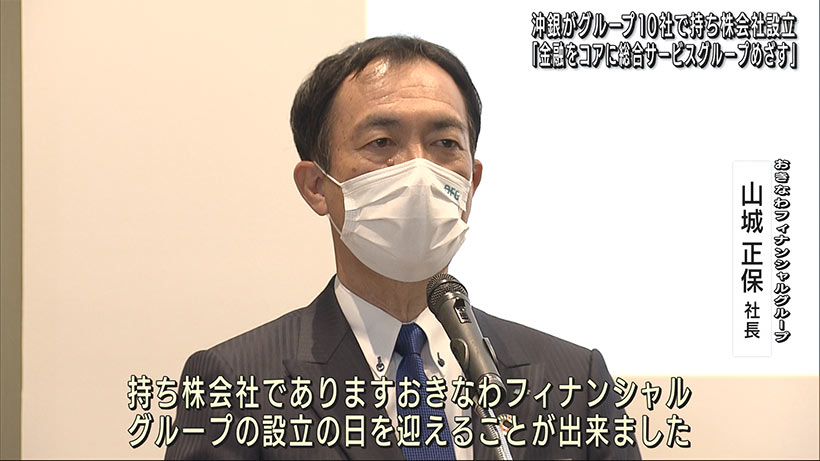 沖縄銀行が持株会社体制に移行