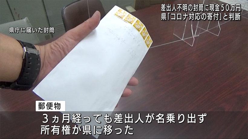 県に届いた点字で書かれた差出人不明の封筒 なかに現金が