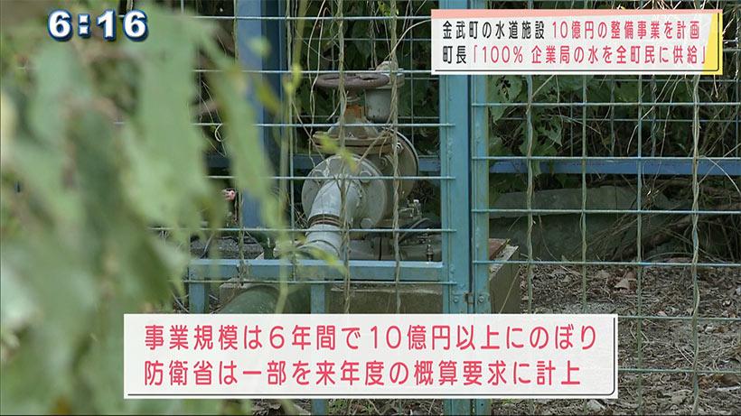 【独自】金武町PFAS問題 防衛省が約10億円の整備事業を計画