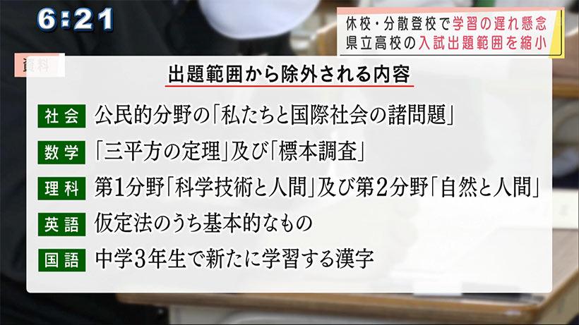 県高校入試の出題範囲を縮小 コロナで学習遅れ懸念