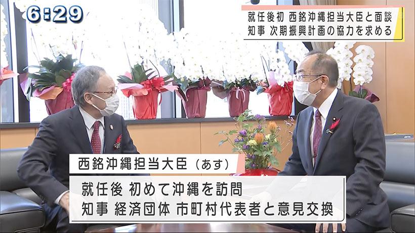 玉城沖縄県知事が沖縄担当大臣と入閣後初の面談