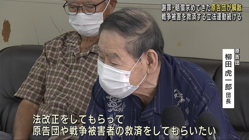 沖縄戦や南洋戦の救済求めたきた原告団が解散