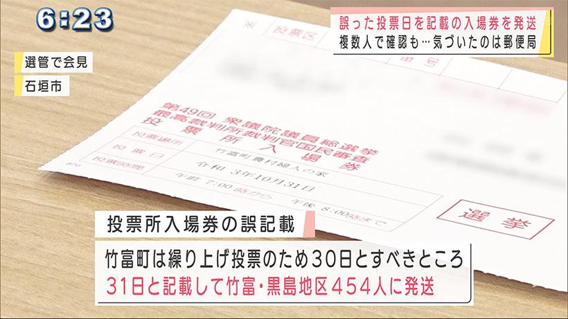 竹富町 誤記載の投票所入場券を配布