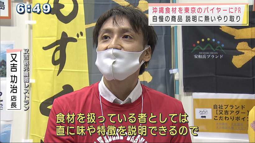 OKINAWA×TOKYO商談会