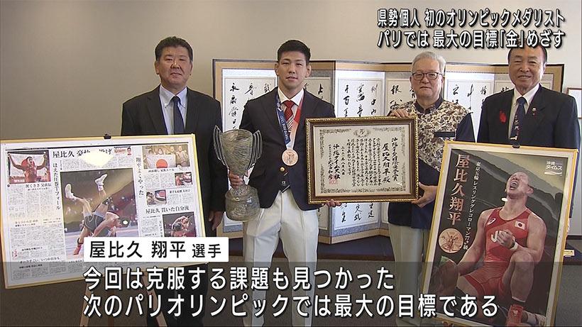 屋比久選手 沖縄タイムス国際栄誉賞