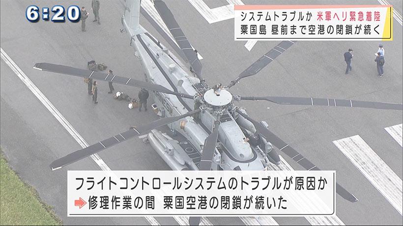 粟国に緊急着陸の米軍CH53ヘリ 普天間基地に戻る
