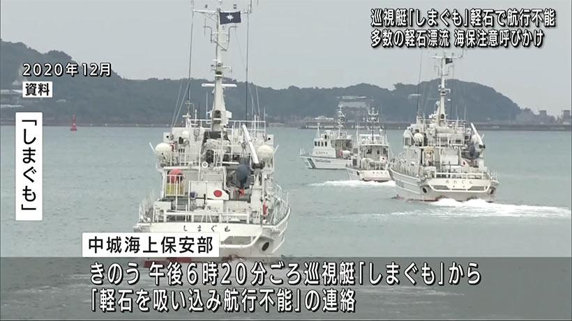 海保巡視艇が軽石吸い込み航行不能に