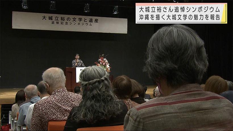 大城立裕さん追悼シンポジウム開催