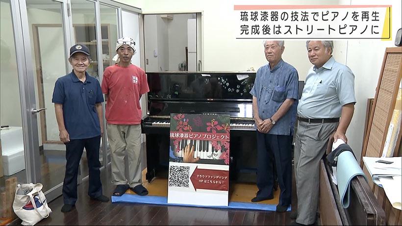 那覇市制100周年記念「琉球漆器ピアノプロジェクト」