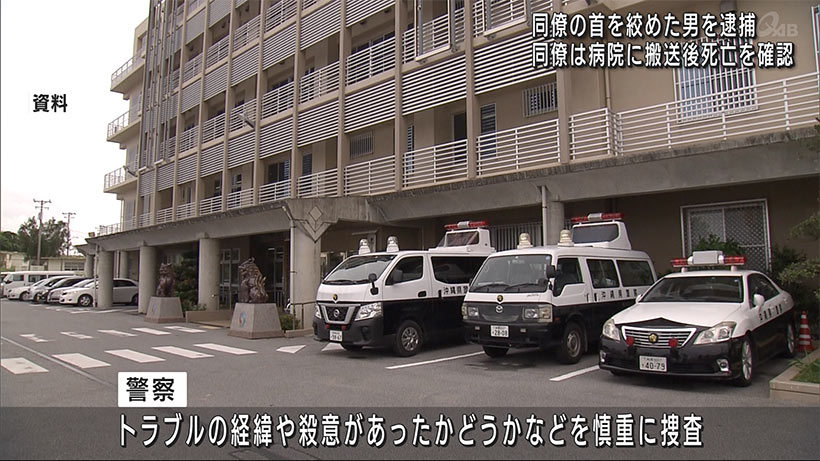 沖縄市で傷害致死