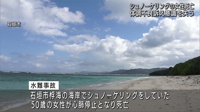 石垣島でシュノーケリング中の女性が死亡