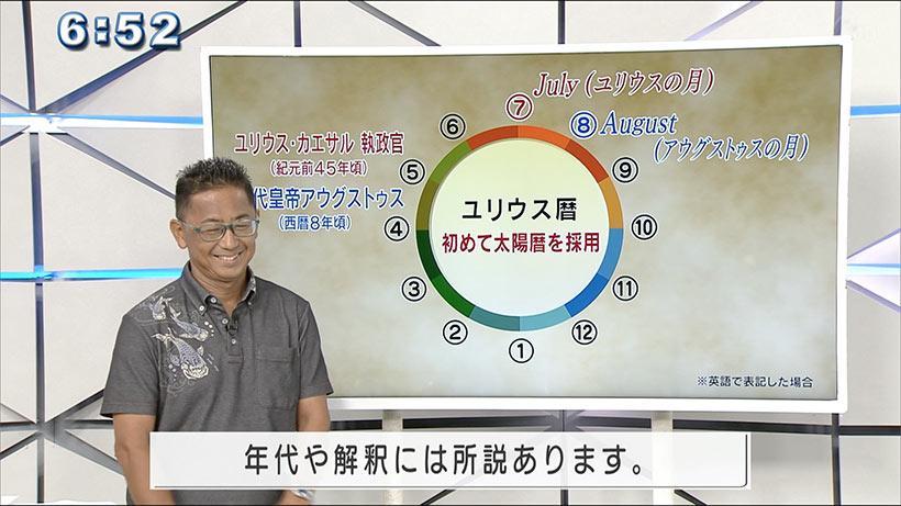 気象予報士テルさんのおもしろ自然教室#10