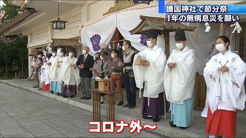護国神社で節分祭