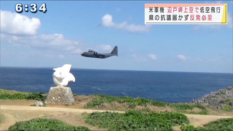 辺戸岬上空で米軍機低空飛行を確認