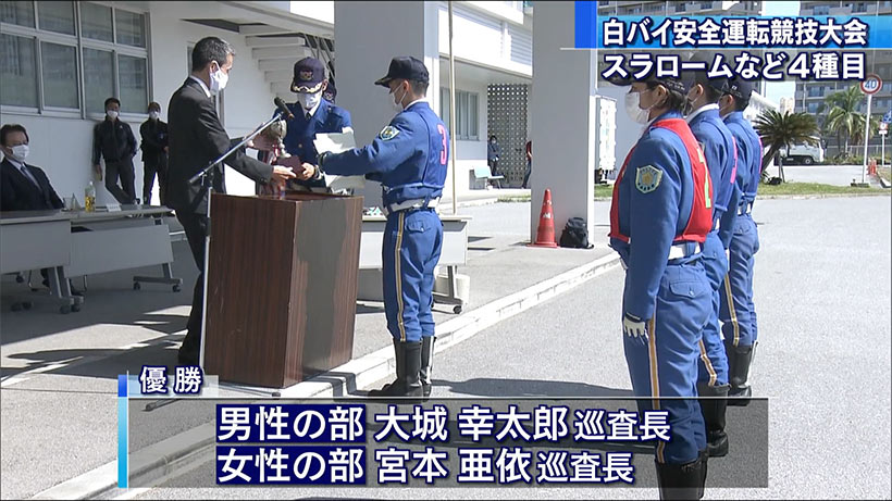 沖縄県警 白バイ安全運転競技大会